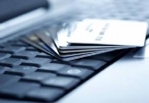 信用卡还款方式有哪些