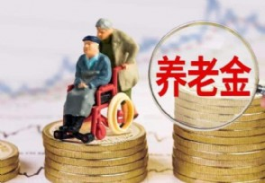 如何才能领取到养老金