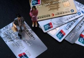 信用卡一分钱没还会怎样