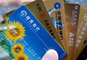 办信用卡需要注意什么事项