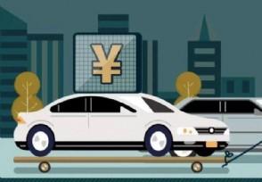 贷款买车需要满足哪些条件