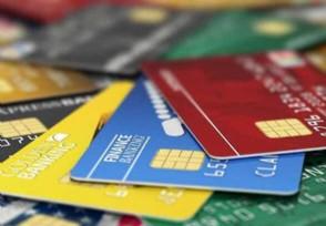为什么所有信用卡都被拒了