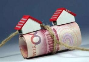 房子提前还贷存在哪些弊端