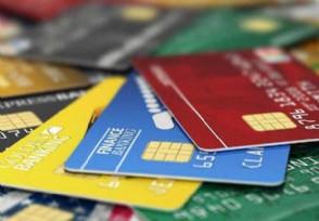 为什么信用卡还剩9000额度刷不出来
