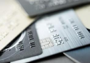 信用卡基本申请条件有什么