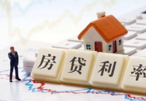 申请购房贷款需要具备哪些条件