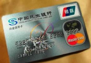 民生信用卡提额技巧有哪些
