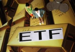 黄金ETF基金有什么优势