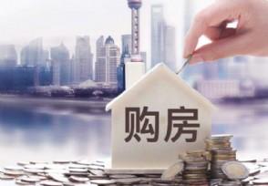 退休贷款买房有哪些限制