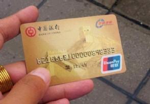 中国银行金卡办理条件有什么