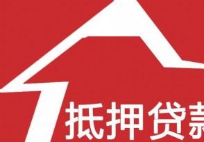 房屋抵押贷款需要注意什么