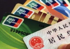 农商银行办卡需要什么条件