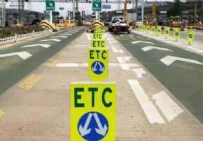 办完ETC不用会有什么后果