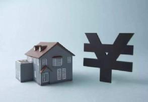 房子20年贷款与30年贷款哪个更划算