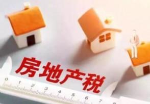 房地产税征收要考虑什么