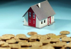 哪四类房子在未来有增值保值可能