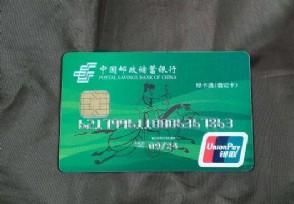 邮政储蓄银行卡如何查余额