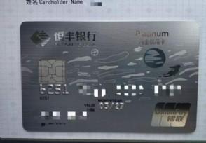恒丰银行信用卡余额怎么查询