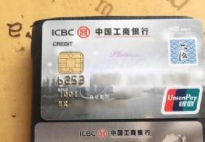 工银JCB旅行信用卡怎么办理