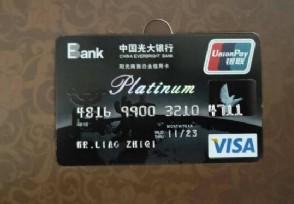 光大信用卡激活失败是什么原因