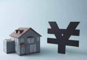 哪些情况下容易导致房贷被拒
