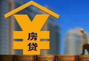 买二手房贷款需要注意些什么