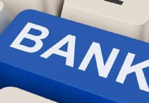 地方银行和国有银行有什么区别