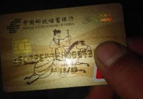 邮政银行金卡级是什么待遇