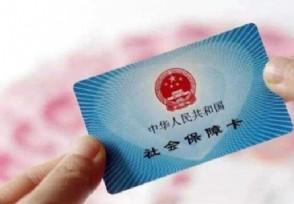 上海医保卡换新卡流程