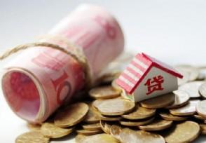 办了房贷如何查询房贷审批进度