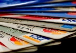 信用卡逾期是如何解决的