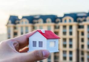 买房省钱策略有哪些