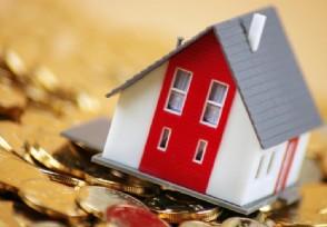 哪些情况会影响到房贷额度缩水