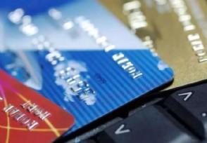 信用卡使用原则有哪些