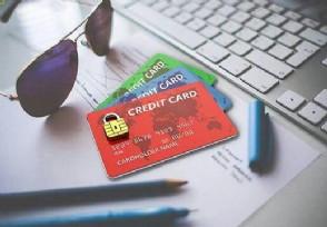 信用卡被冻结的三大原因