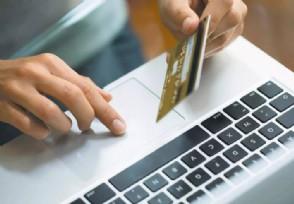 信用卡相关费用有哪些