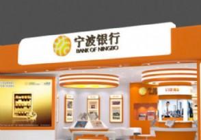 宁波银行网上银行要怎么激活