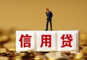 稠州银行信用贷款条件是什么