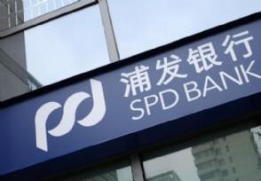 浦发银行停息挂账申请条件是什么