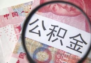 陕西省公积金怎么提取