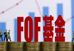 MOM基金和FOF基金区别是什么