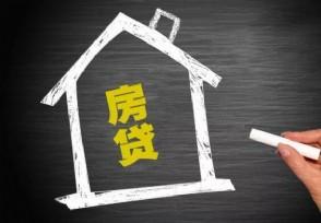 房贷怎么一直没下来什么原因