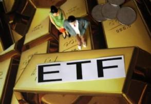 黄金ETF交易规则及费用