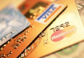 小微普惠信用卡有哪些优点