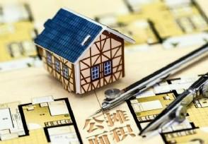 影响房子公摊面积大小的因素