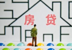 建议先不要申请房贷的四类人