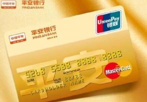 平安银行信用卡申请失败是什么原因