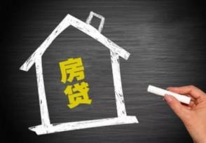 建行房贷晚还一天有什么影响
