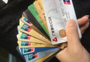 银行卡拒绝交易是怎么回事