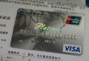 建设银行信用卡年费怎么查